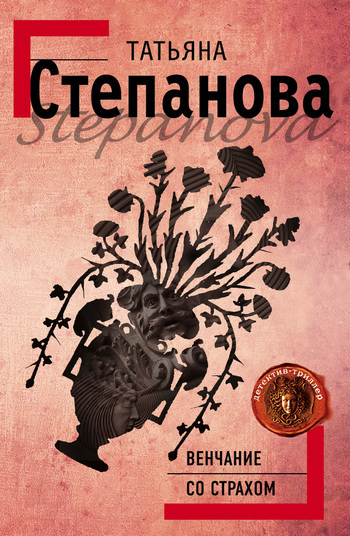 доступная книга Татьяна Степанова легко скачать