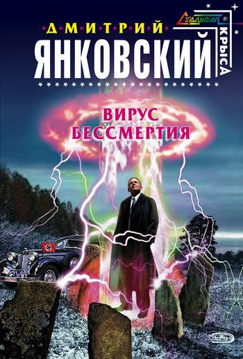бесплатно Дмитрий Янковский Скачать Вирус бессмертия