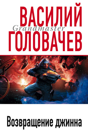 читать книгу Василий Головачев электронной скачивание