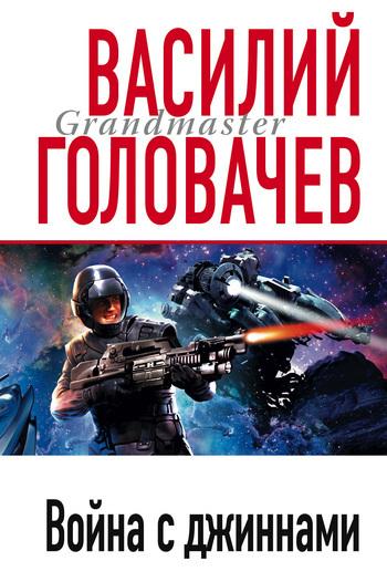 Война с джиннами ( Василий Головачев  )