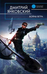 Янковский, Дмитрий  - Войны ветра