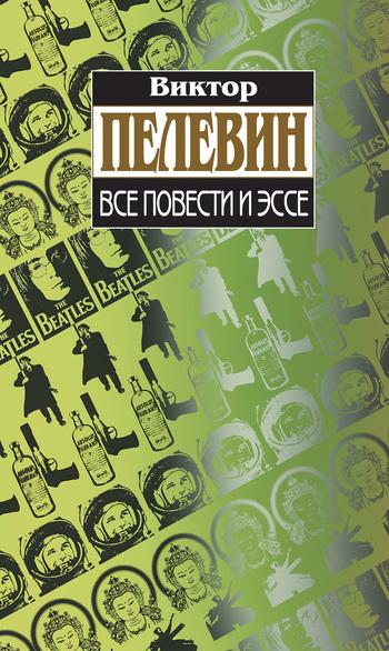 Виктор Пелевин Все повести и эссе виктор пелевин желтая стрела и другие повести
