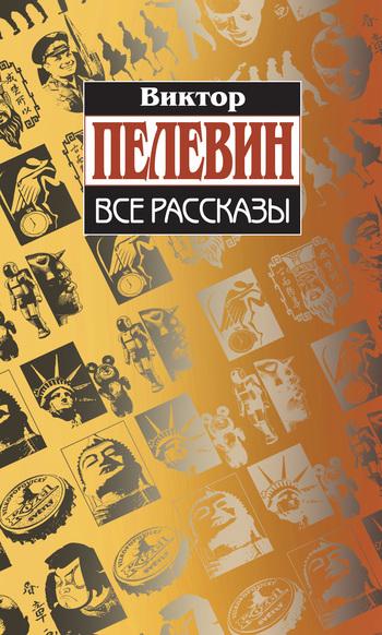 обложка электронной книги Все рассказы (сборник)