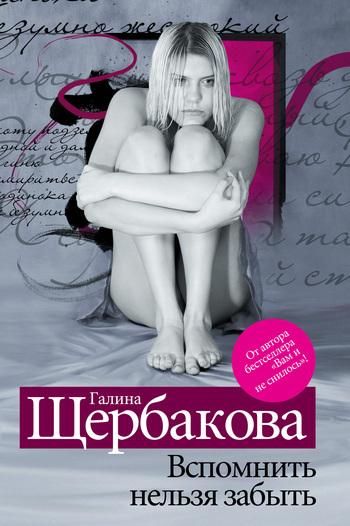 просто скачать Галина Щербакова бесплатная книга