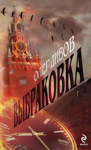 скачать книгу Олег Дивов бесплатный файл