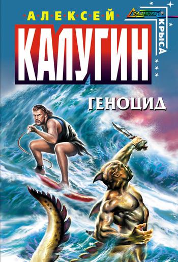 занимательное описание в книге Алексей Калугин