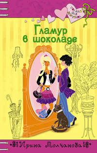 Молчанова, Ирина  - Гламур в шоколаде