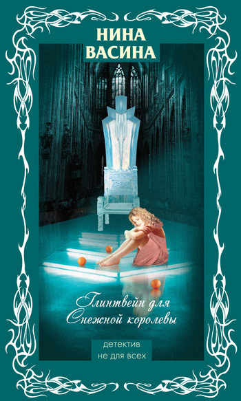 Обложка книги Глинтвейн для Снежной королевы, автор Васина, Нина