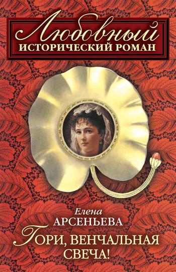 Елена Арсеньева Гори, венчальная свеча елизавета диванидова дочь японского революционера