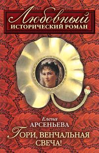 Арсеньева, Елена  - Гори, венчальная свеча