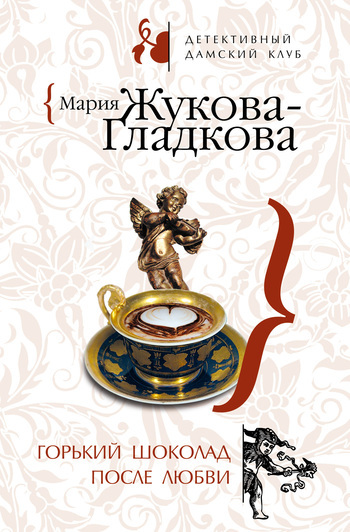 Мария Жукова-Гладкова Горький шоколад после любви мария жукова гладкова сокровище призраков