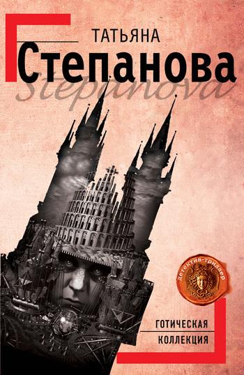 бесплатно книгу Татьяна Степанова скачать с сайта