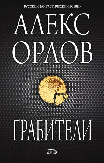 Алекс Орлов Грабители