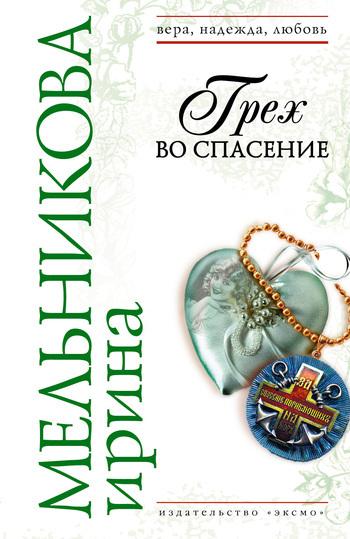 бесплатно книгу Ирина Мельникова скачать с сайта