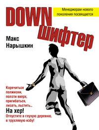 - Downшифтер
