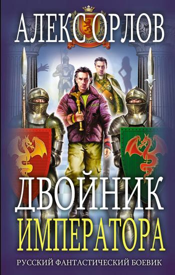 бесплатно скачать Алекс Орлов интересная книга
