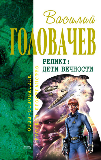 бесплатно Василий Головачев Скачать Возвращение блудного Конструктора