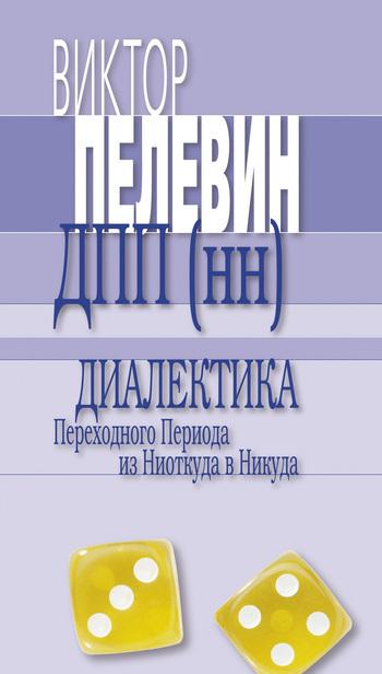 Обложка книги Элегия 2, автор Пелевин, Виктор