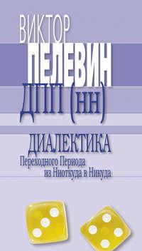 Пелевин, Виктор  - Элегия 2