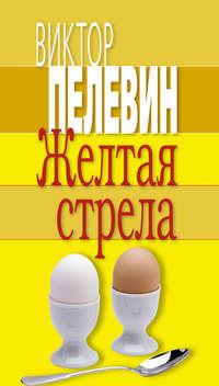 - Желтая стрела (сборник)