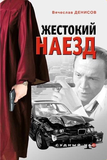 Вячеслав Денисов Жестокий наезд анастасия сычёва доказательства вины
