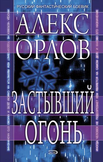 Алекс Орлов Застывший огонь