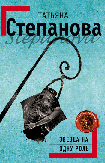 скачать книгу Татьяна Степанова бесплатный файл