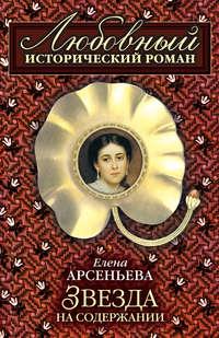 Арсеньева, Елена  - Звезда на содержании