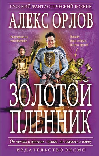 Алекс орлов игра без правил читать онлайн бесплатно
