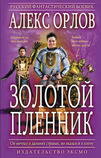 Орлов, Алекс  - Золотой пленник