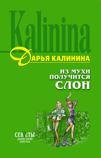 Из мухи получится слон LitRes.ru 49.000