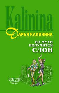 Калинина, Дарья  - Из мухи получится слон