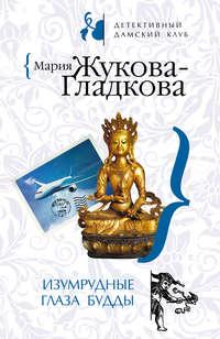 Жукова-Гладкова, Мария  - Изумрудные глаза Будды