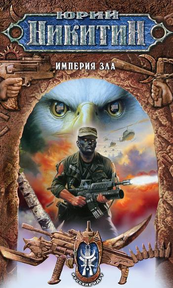 Юрий Никитин Империя Зла новое недовольство мемориальной культурой