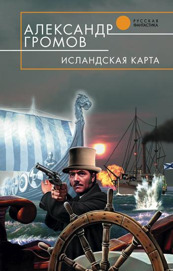 скачать книгу Александр Громов бесплатный файл