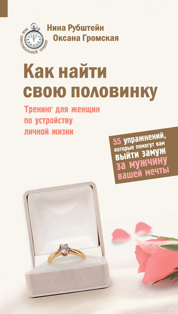 Как найти свою половинку LitRes.ru 59.000