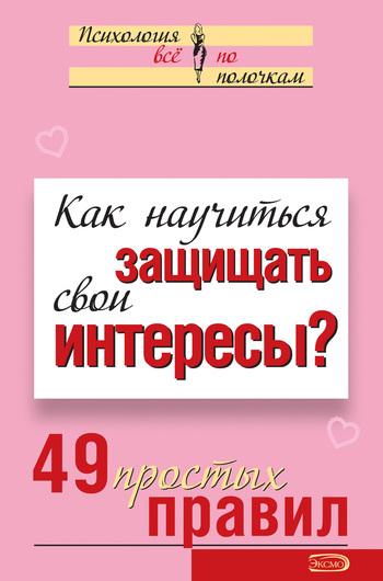 Как научиться защищать свои интересы? 49 простых правил LitRes.ru 44.000