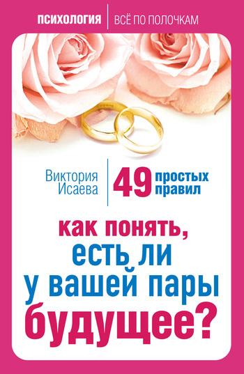 Виктория Исаева Как понять, есть ли у вашей пары будущее? 49 простых правил какие товары купить заранее к свадьбе
