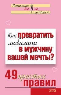 - Как превратить любимого в мужчину вашей мечты? 49 простых правил