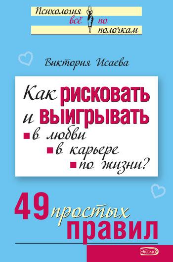 Как рисковать и выигрывать. В любви, в карьере, по жизни? 49 простых правил LitRes.ru 44.000