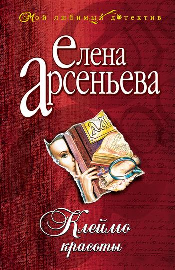 Обложка книги Клеймо красоты, автор Арсеньева, Елена