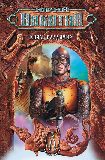 бесплатно книгу Юрий Никитин скачать с сайта