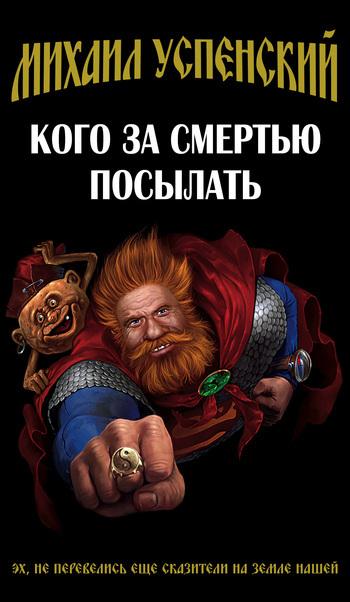 Михаил Успенский - Кого за смертью посылать
