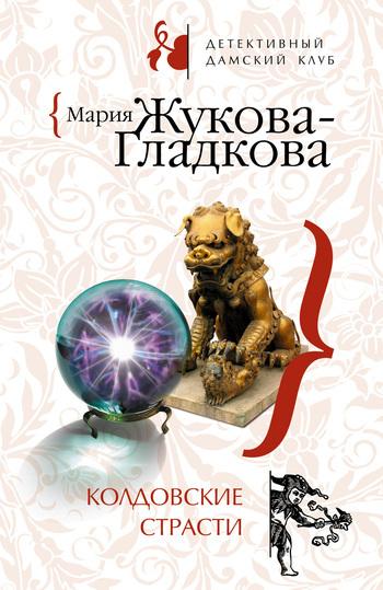 Мария Жукова-Гладкова Колдовские страсти мария жукова гладкова ненависть начинается с любви