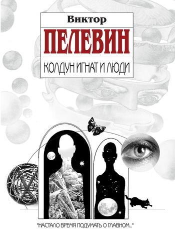 Обложка книги Колдун Игнат и люди (сборник), автор Пелевин, Виктор