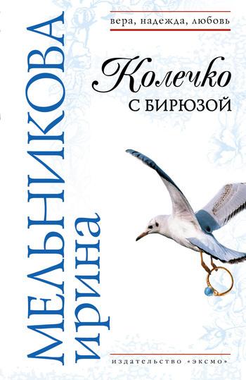 Скачать Колечко с бирюзой бесплатно Ирина Мельникова