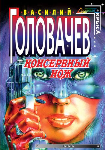 Василий Головачев Консервный нож ли эймис рисуем вместе с ли эймисом разнообразные объекты