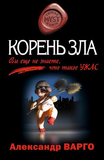 Александр Варго Корень зла