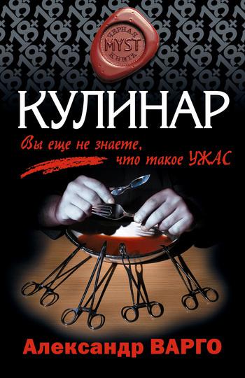 Александр Варго Кулинар
