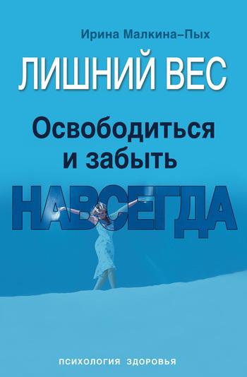 Ирина Малкина-Пых Лишний вес. Освободиться и забыть. Навсегда ирина малкина пых возрастные кризисы